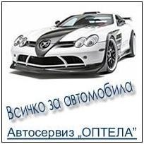 awtoserwiz_optela